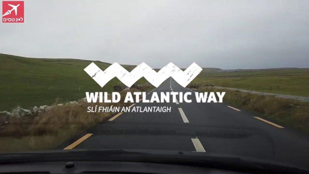 הדרך האטלנטית הפראית היא כביש מומלץ לטיול באירלנד ברכב