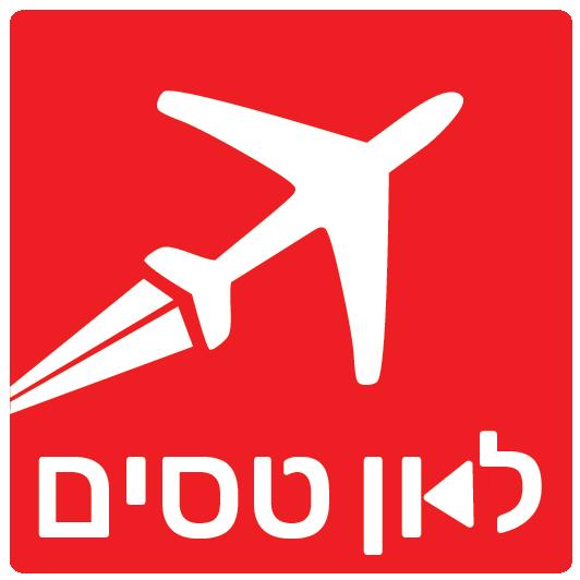 לאן טסים