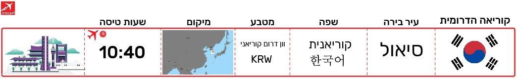לאן טסים טיפים ומסלולים בדרום קוריאה south korea