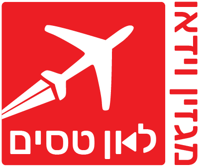 לאן טסים – הדרך שלך ליעד